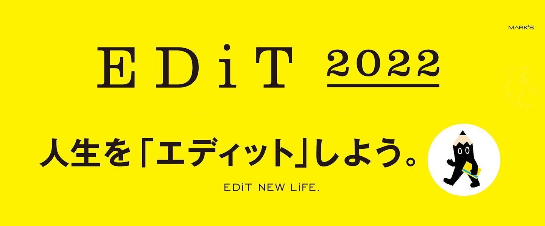 2022年版EDiT手帳発売_0902