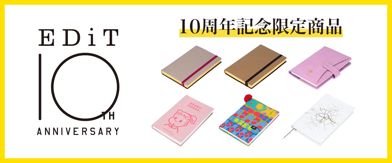 EDiT10周年記念限定商品発売