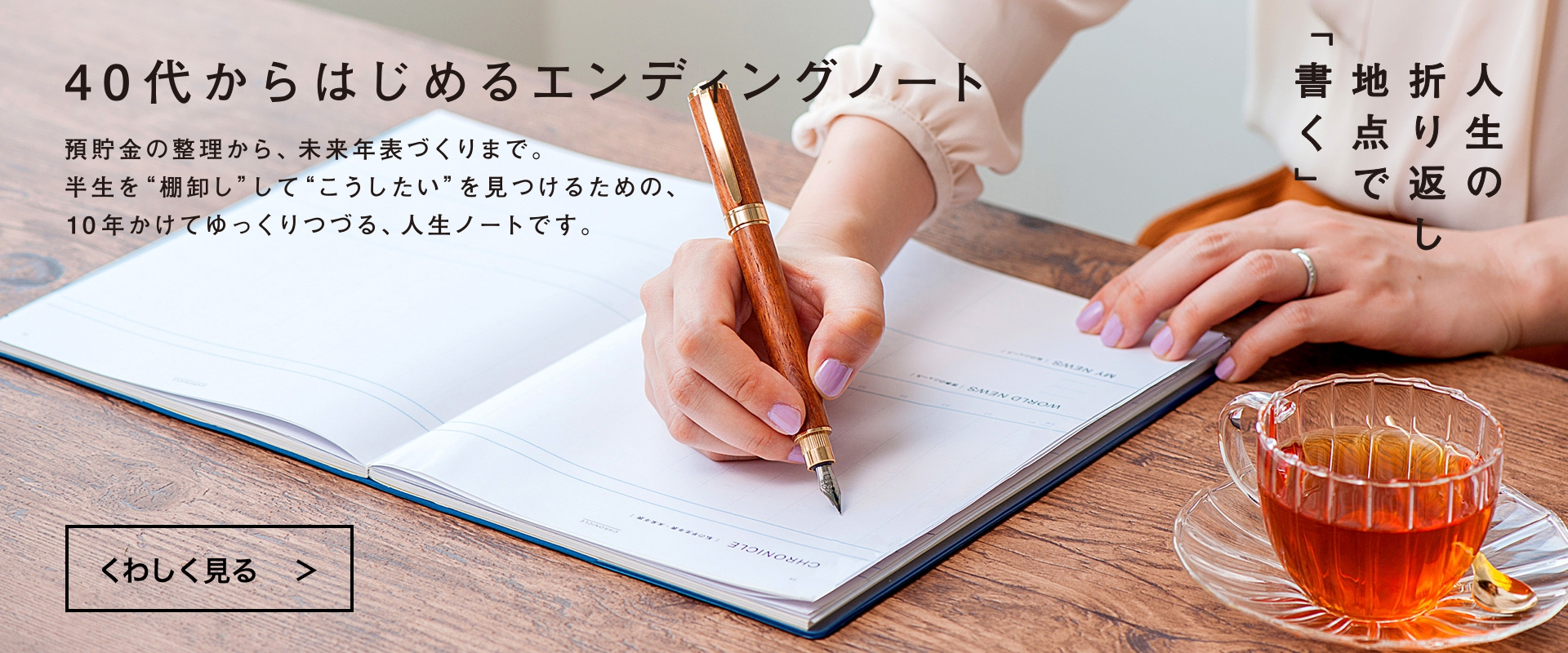 大人のライフログ用ノート
