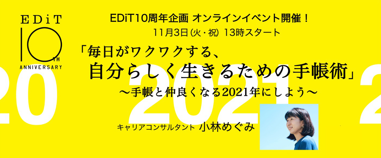 EDiT10周年企画 オンラインイベント