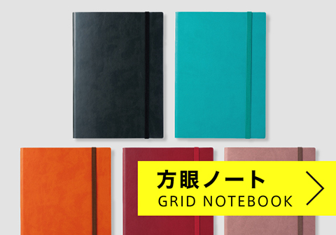 方眼ノート / GRID NOTEBOOK