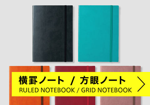 横罫ノート・方眼ノート/LINE NOTEBOOK・GRID NOTEBOOK